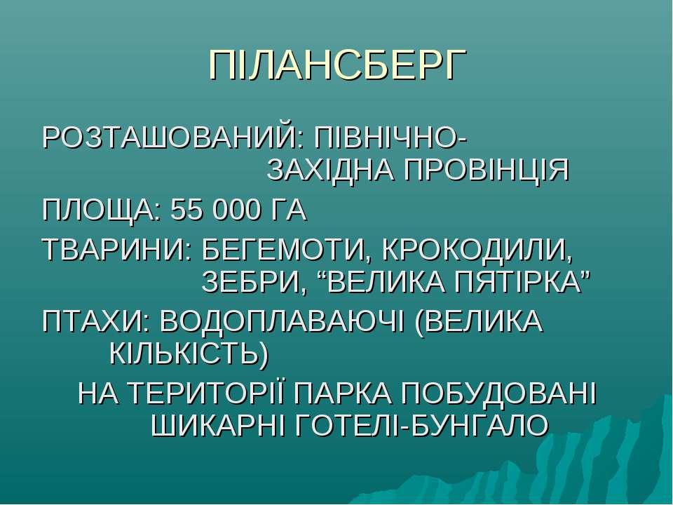 ПІЛАНСБЕРГ РОЗТАШОВАНИЙ: ПІВНІЧНО- ЗАХІДНА ПРОВІНЦІЯ ПЛОЩА: 55 000 ГА ТВАРИНИ...