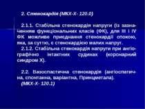 2. Стенокардія (МКХ-Х- 120.0) 2.1.1. Стабільна стенокардія напруги (із зазна ...