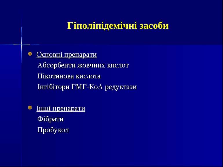 Гіполіпідемічні засоби Основні препарати Абсорбенти жовчних кислот Нікотинова...