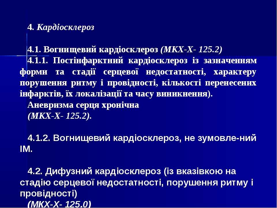 4. Кардіосклероз 4.1. Вогнищевий кардіосклероз (МКХ-Х- 125.2) 4.1.1. Постінфа...
