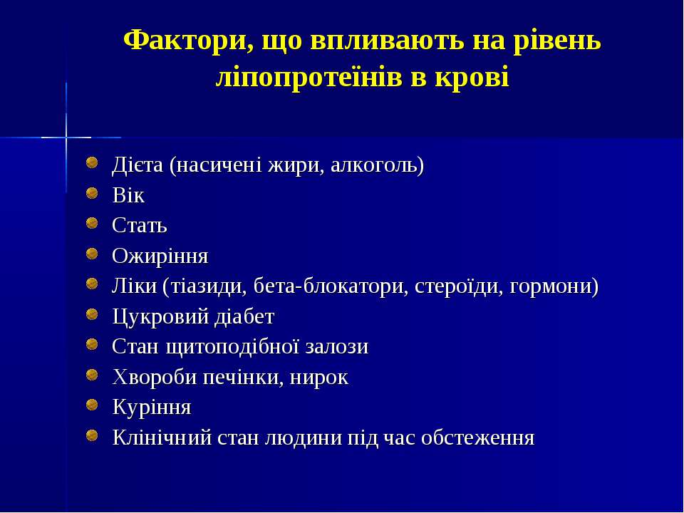 Фактори, що впливають на рівень ліпопротеїнів в крові Дієта (насичені жири, а...