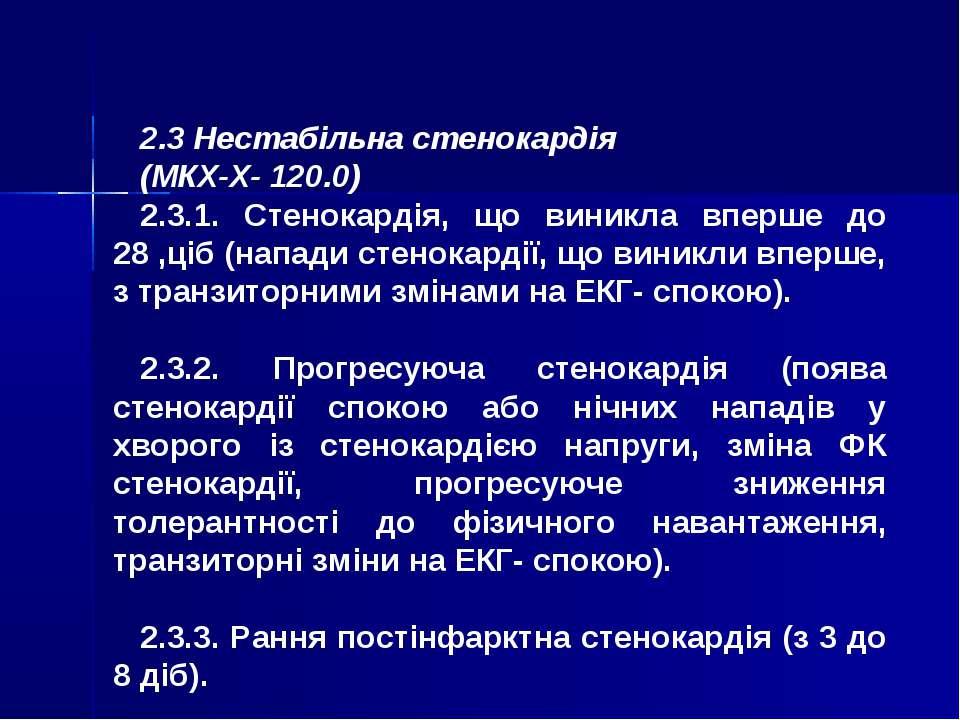 2.3 Нестабільна стенокардія (МКХ-Х- 120.0) 2.3.1. Стенокардія, що виникла впе...