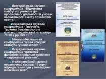 """Всеукраїнська наукова конференція """"Підготовка майбутніх учителів до професійн..."""