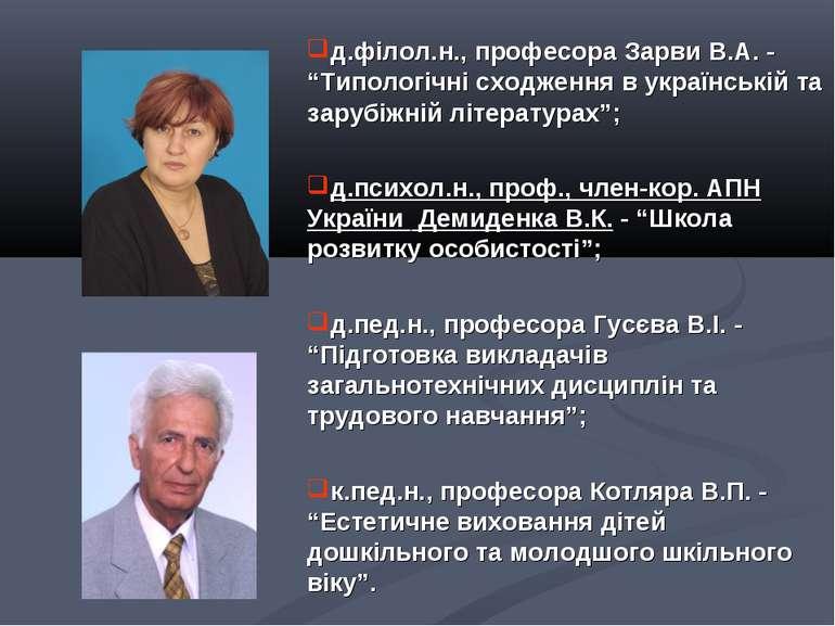 """д.філол.н., професора Зарви В.А. - """"Типологічні сходження в українській та за..."""