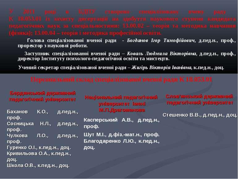 У 2011 році в БДПУ створено спеціалізовану вчену раду К 18.053.01 із захисту ...