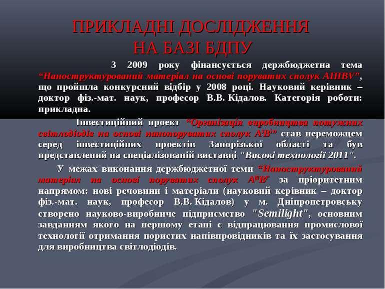 ПРИКЛАДНІ ДОСЛІДЖЕННЯ НА БАЗІ БДПУ З 2009 року фінансується держбюджетна тема...