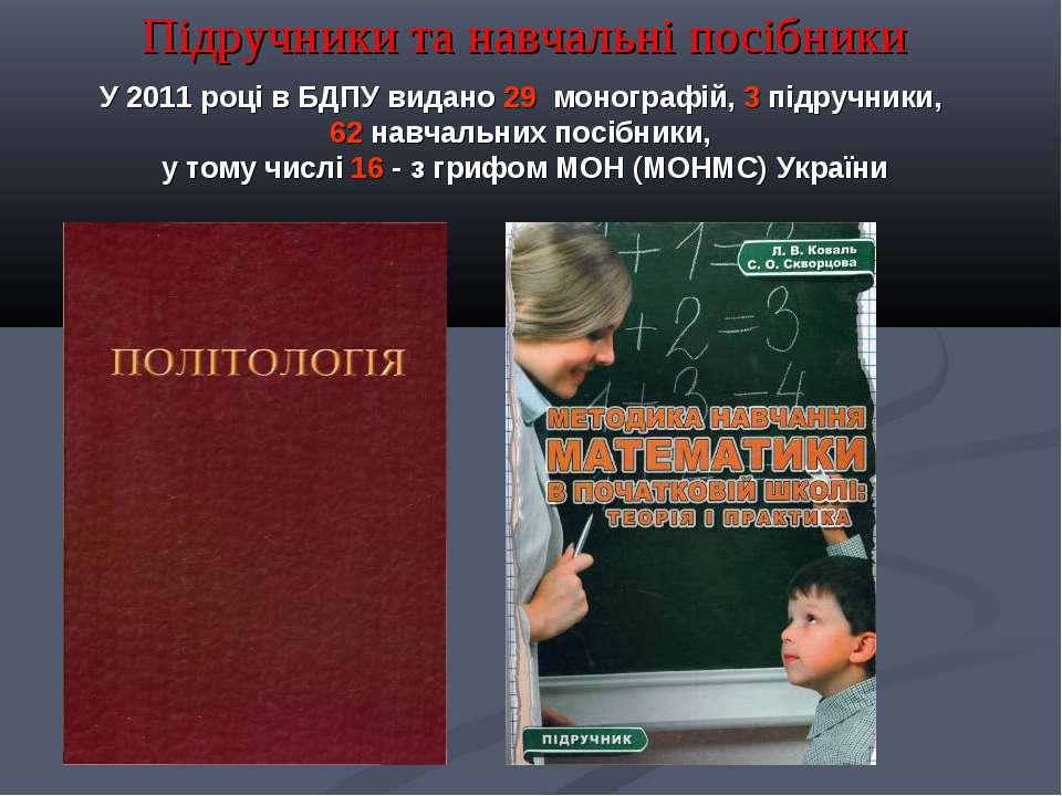 Підручники та навчальні посібники У 2011 році в БДПУ видано 29 монографій, 3 ...