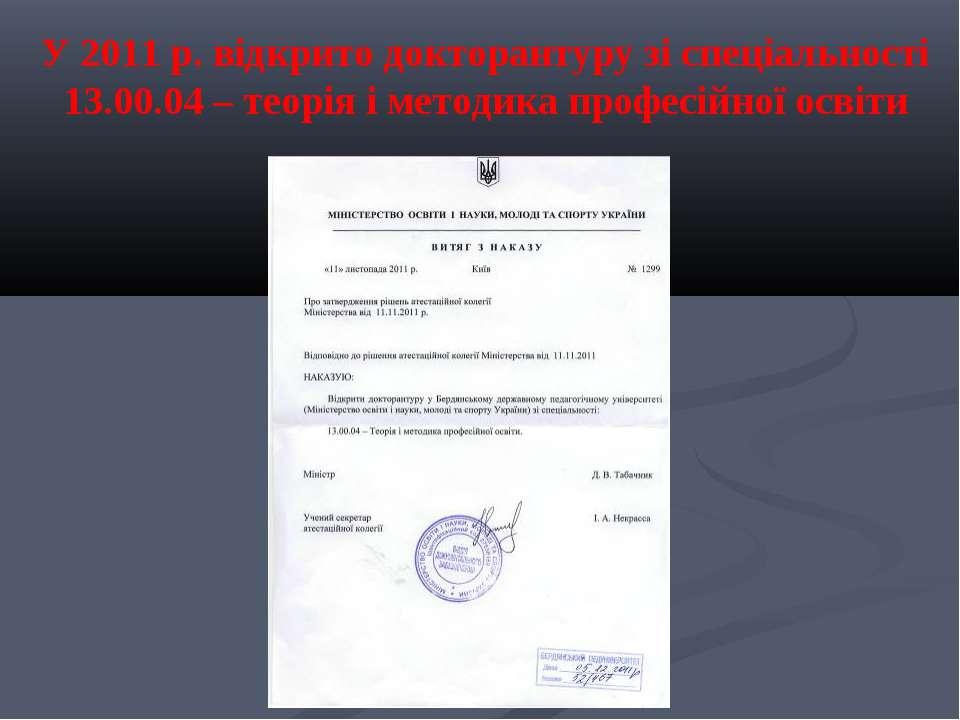 У 2011 р. відкрито докторантуру зі спеціальності 13.00.04 – теорія і методика...