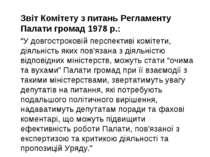 """Звіт Комітету з питань Регламенту Палати громад 1978 р.: """"У довгостроковій пе..."""