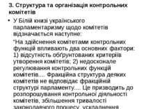 3. Структура та організація контрольних комітетів У Білій книзі українського ...