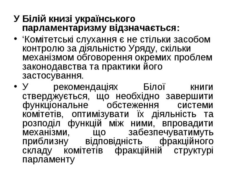 У Білій книзі українського парламентаризму відзначається: 'Комітетські слухан...