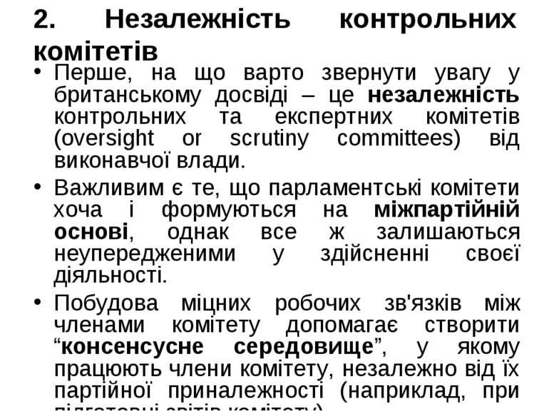 2. Незалежність контрольних комітетів Перше, на що варто звернути увагу у бри...