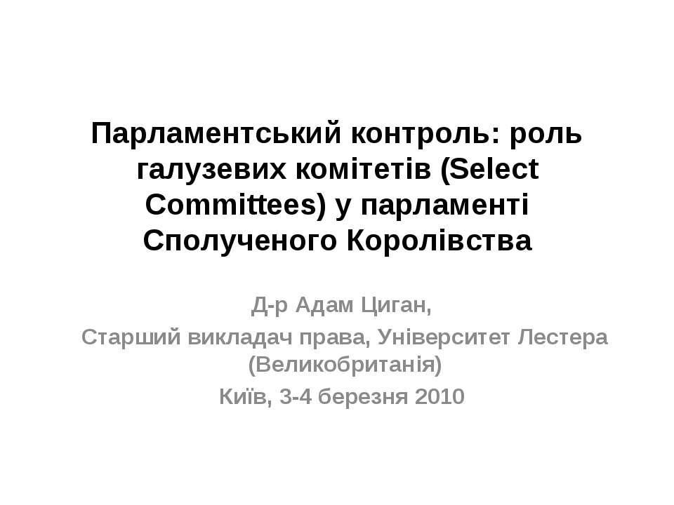 Парламентський контроль: роль галузевих комітетів (Select Committees) у парла...