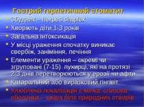 Гострий герпетичний стоматит Збудник – herpes simplex Хворіють діти 1-3 років...