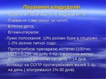 Лікування кандидозів - Відміна антибіотиків та ін. медикаментів Лікування сом...