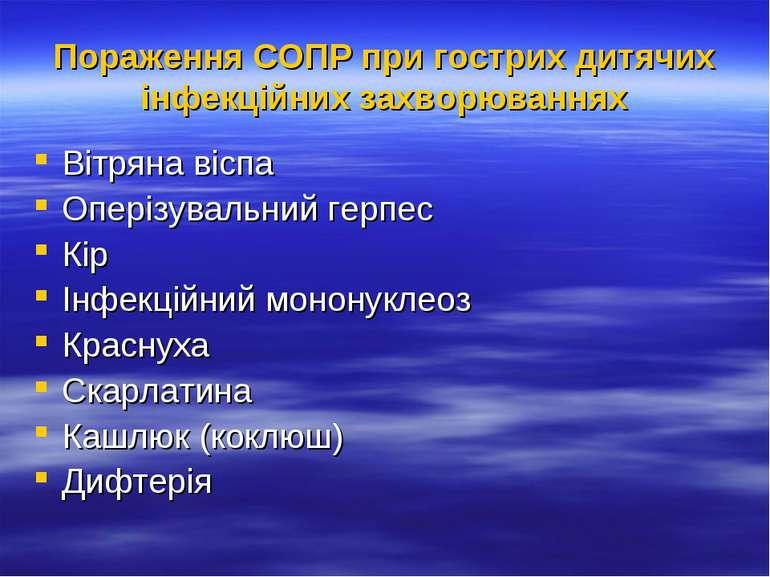 Пораження СОПР при гострих дитячих інфекційних захворюваннях Вітряна віспа Оп...