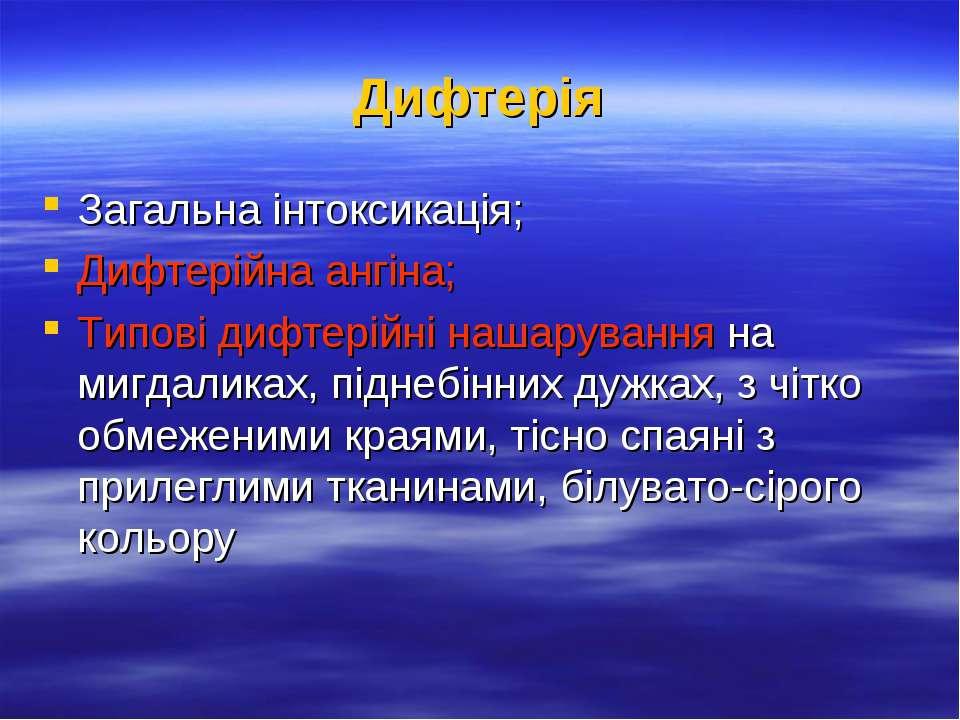 Дифтерія Загальна інтоксикація; Дифтерійна ангіна; Типові дифтерійні нашарува...