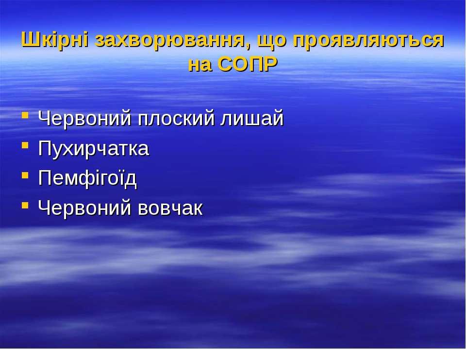 Шкірні захворювання, що проявляються на СОПР Червоний плоский лишай Пухирчатк...