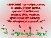 ЧЕРВОНИЙ – це колір кохання, життя, енергії, величі, мужності, небезпеки, люб...