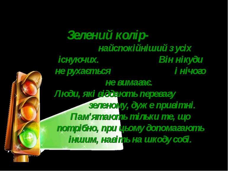 Зелений колір- найспокійніший з усіх існуючих. Він нікуди не рухається і нічо...