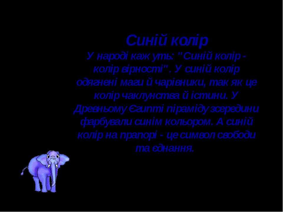 """Синій колір У народі кажуть: """"Синій колір - колір вірності"""". У синій колір од..."""