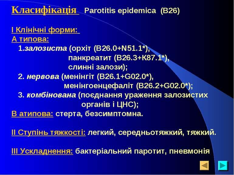Класифікація Parotitis epidemica (B26) І Клінічні форми: А типова: 1.залозист...