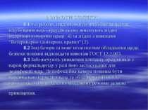 8 ВИМОГИ БЕЗПЕКИ 8.1 Усі роботи з підготовки до інкубації та під час інкубува...