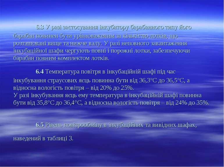 6.3 У разі застосування інкубатору барабанного типу його барабан повинен бути...