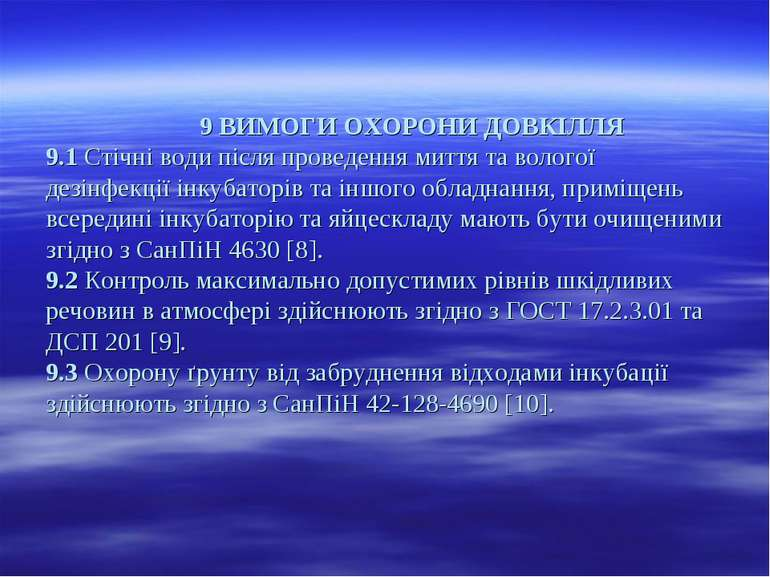 9 ВИМОГИ ОХОРОНИ ДОВКІЛЛЯ 9.1 Стічні води після проведення миття та вологої д...