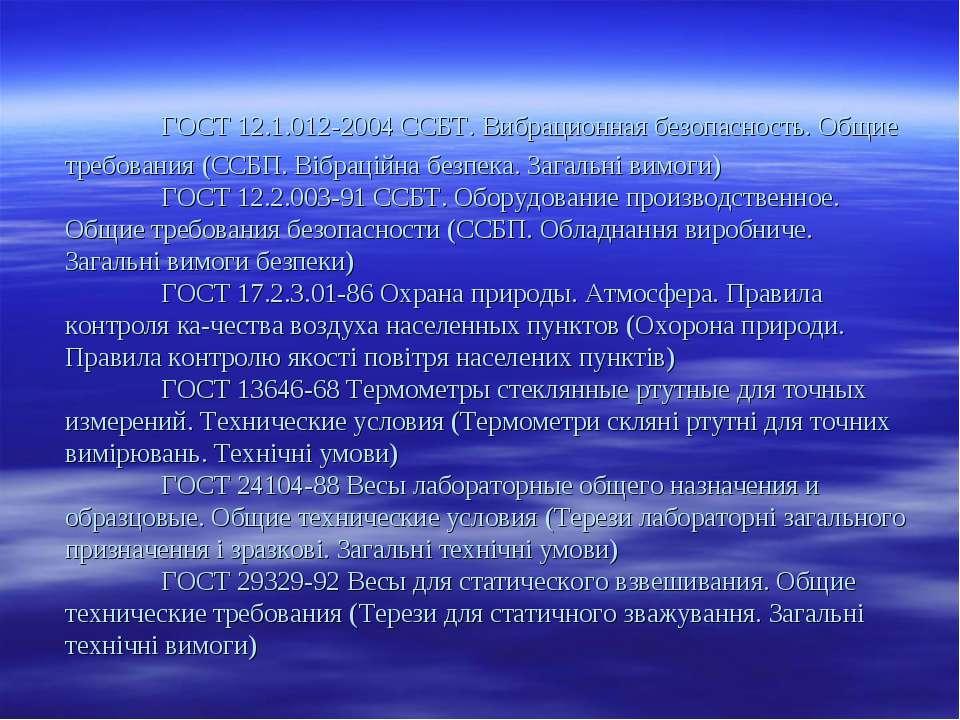 ГОСТ 12.1.012-2004 ССБТ. Вибрационная безопасность. Общие требования (ССБП. В...