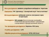 Поліський фонд міжнародних та регіональних досліджень Поліський фонд міжнарод...