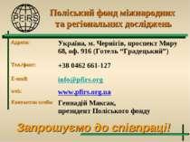 Поліський фонд міжнародних та регіональних досліджень Запрошуємо до співпраці...