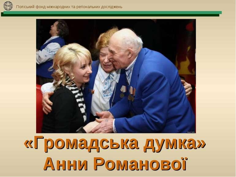«Громадська думка» Анни Романової Поліський фонд міжнародних та регіональних ...