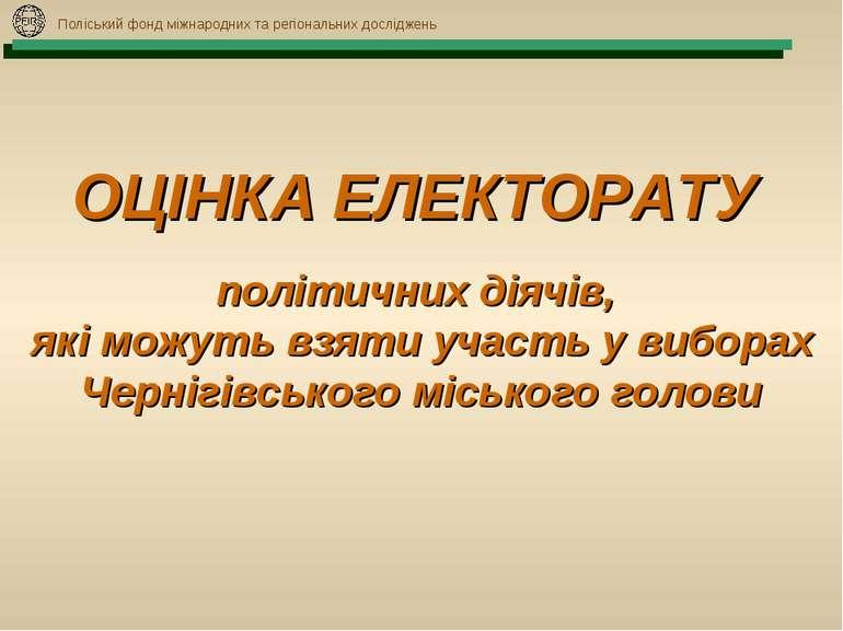 ОЦІНКА ЕЛЕКТОРАТУ політичних діячів, які можуть взяти участь у виборах Черніг...