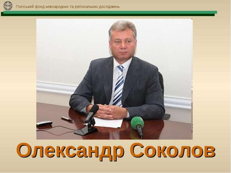Олександр Соколов Поліський фонд міжнародних та регіональних досліджень