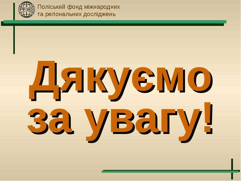 Дякуємо за увагу! Поліський фонд міжнародних та регіональних досліджень