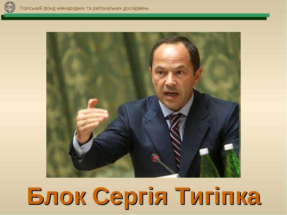 Блок Сергія Тигіпка Поліський фонд міжнародних та регіональних досліджень