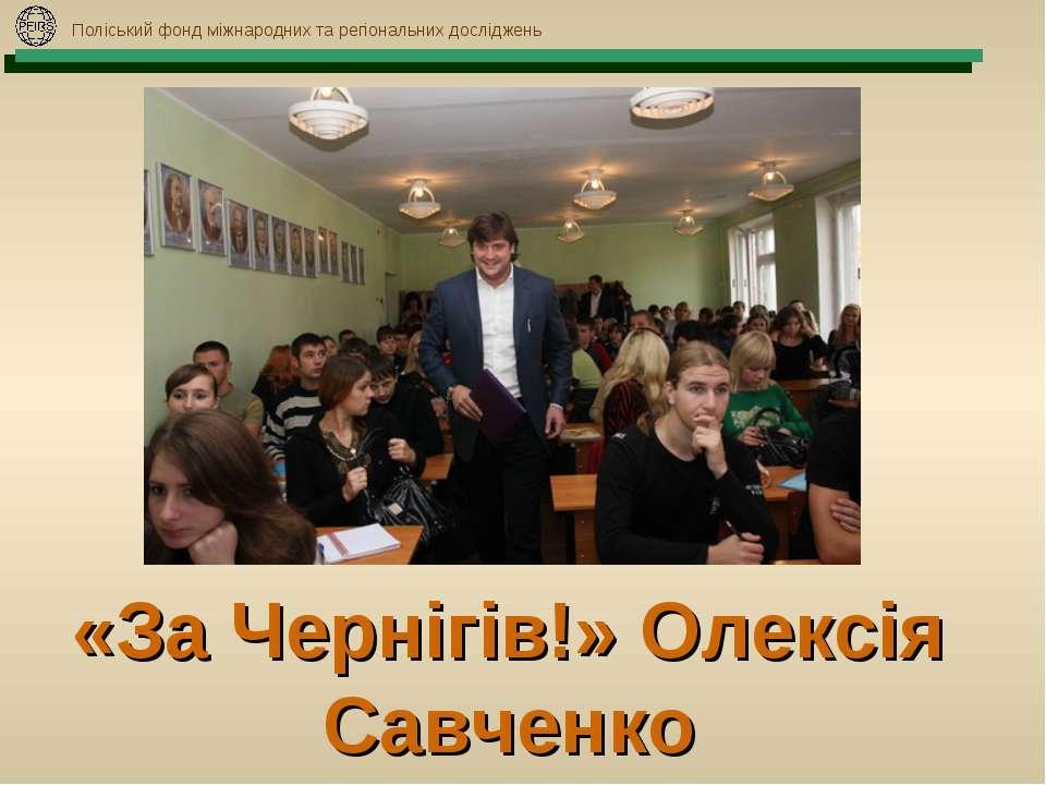 «За Чернігів!» Олексія Савченко Поліський фонд міжнародних та регіональних до...