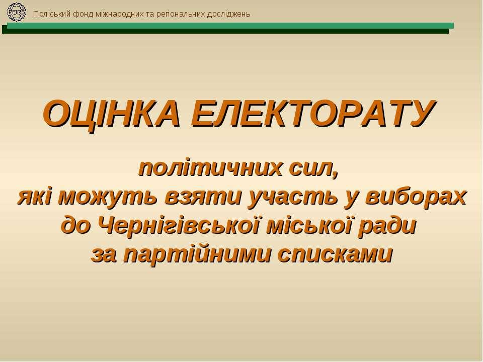 ОЦІНКА ЕЛЕКТОРАТУ політичних сил, які можуть взяти участь у виборах до Черніг...