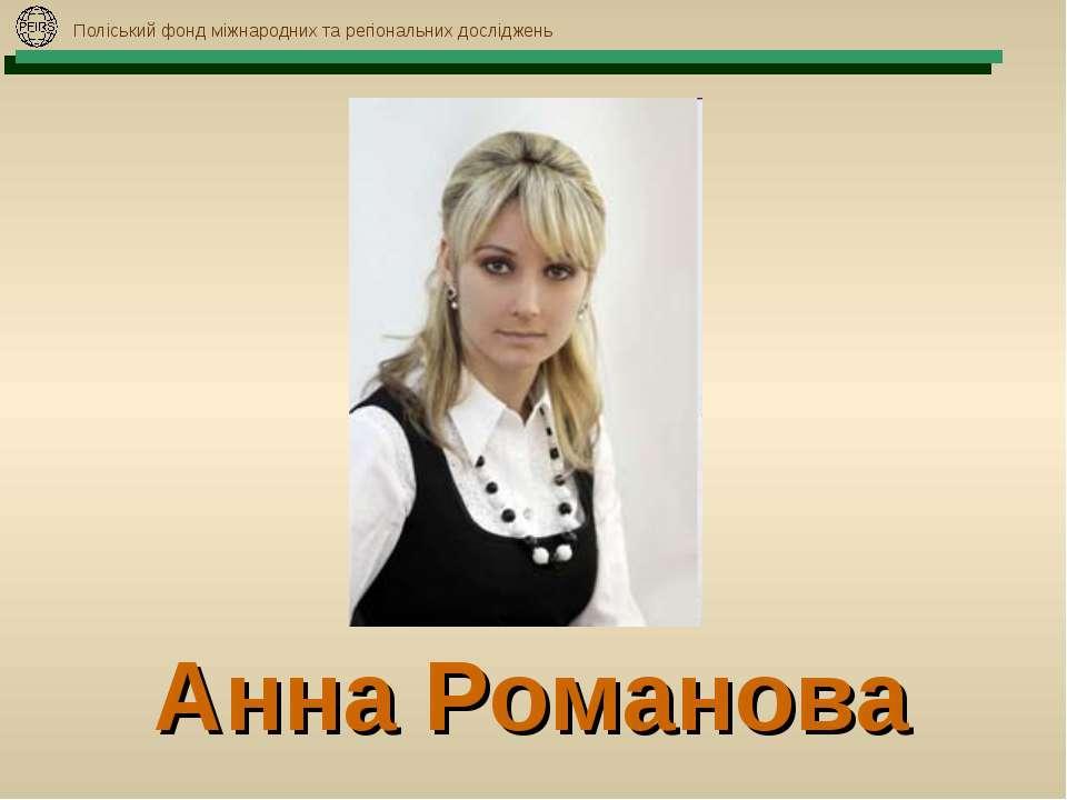 Анна Романова Поліський фонд міжнародних та регіональних досліджень