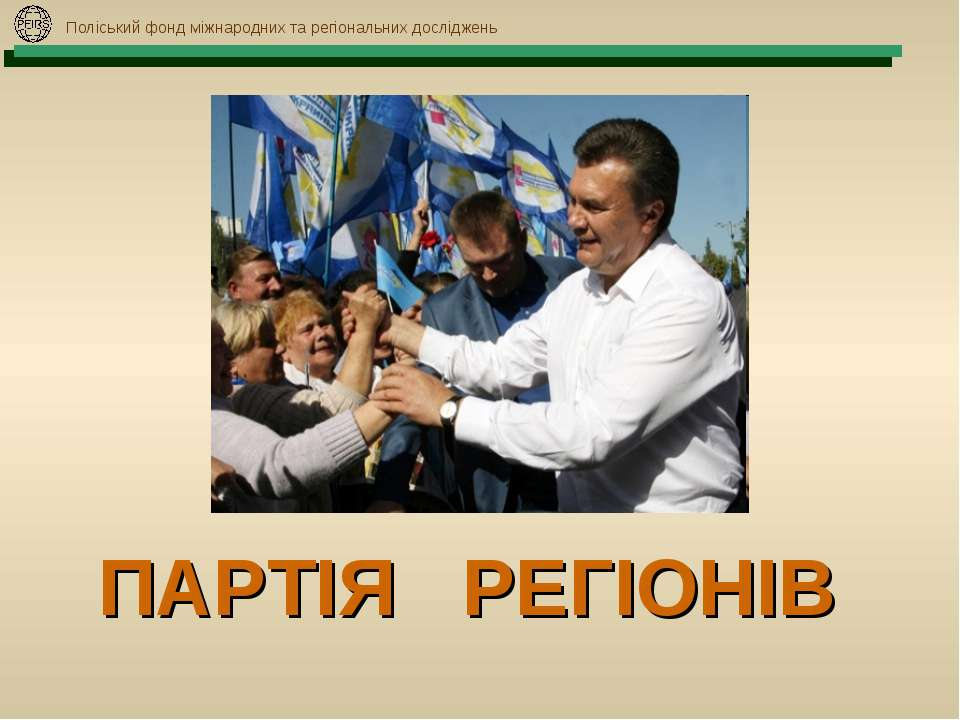 ПАРТІЯ РЕГІОНІВ Поліський фонд міжнародних та регіональних досліджень