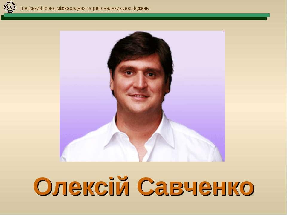 Олексій Савченко Поліський фонд міжнародних та регіональних досліджень