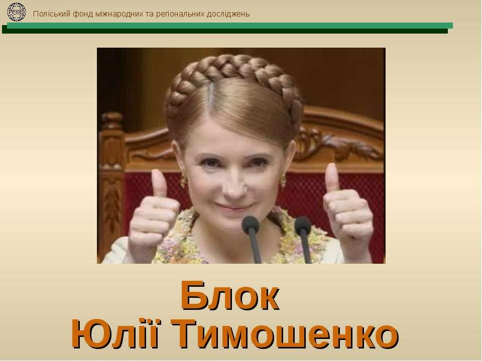 Блок Юлії Тимошенко Поліський фонд міжнародних та регіональних досліджень