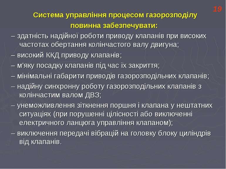 19 Система управління процесом газорозподілу повинна забезпечувати: –здатніс...