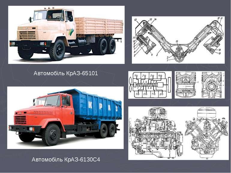 Автомобіль КрАЗ-6130С4 Автомобіль КрАЗ-65101