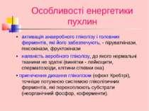 Особливості енергетики пухлин • активація анаеробного гліколізу і головних фе...