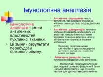 Імунологічна анаплазія Імунологічна анаплазія - зміни антигенних властивостей...