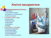 Хімічні канцерогени 1. Поліциклічні ароматичні вуглеводні 3,4-бензпірен 1,2,5...