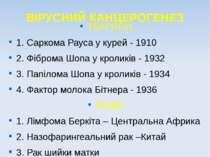 ВІРУСНИЙ КАНЦЕРОГЕНЕЗ ТВАРИНИ: 1. Саркома Рауса у курей - 1910 2. Фіброма Шоп...