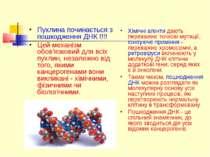Пухлина починається з пошкодження ДНК !!!! Цей механізм обов'язковий для всіх...